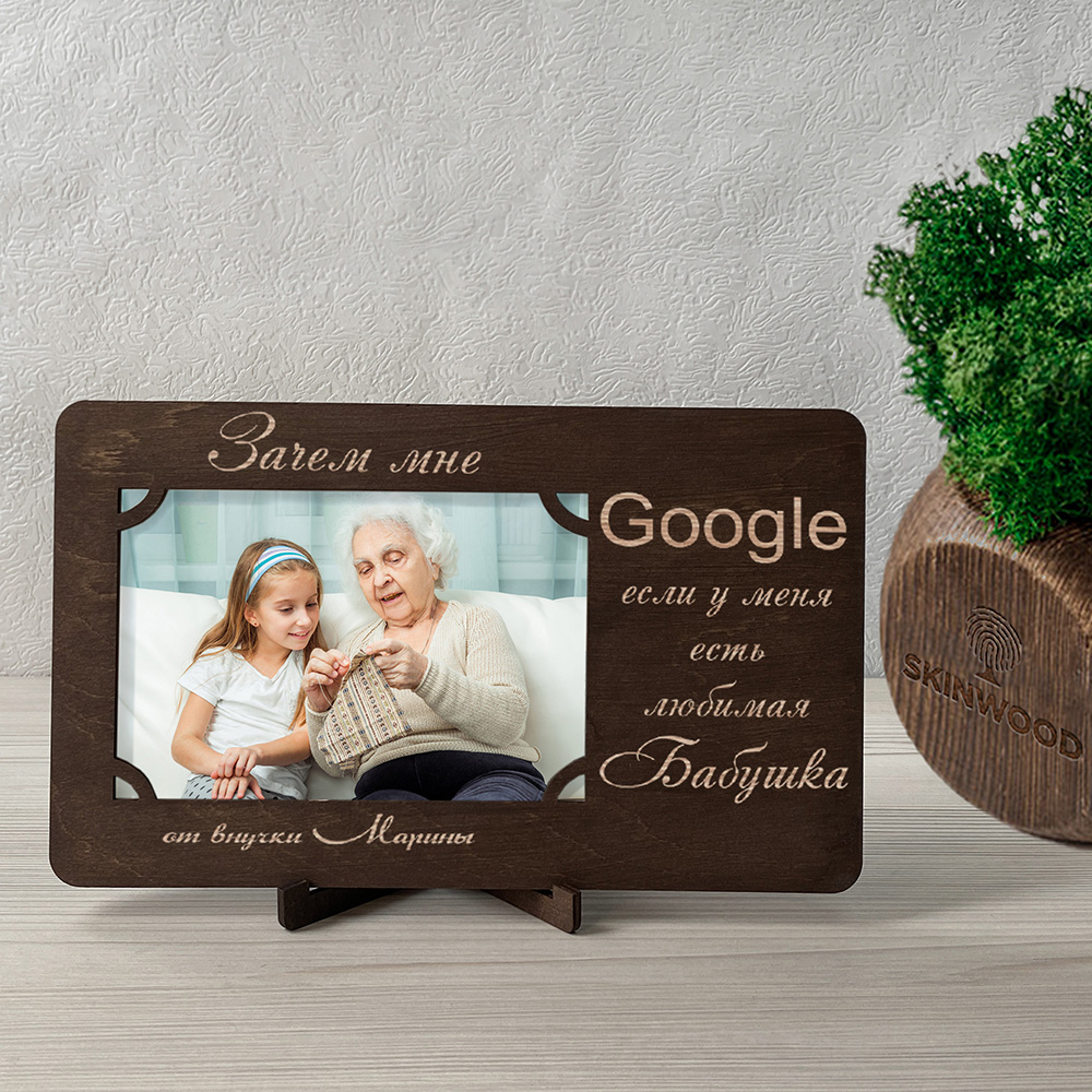 Фоторамка из дерева с гравировкой Бабуся