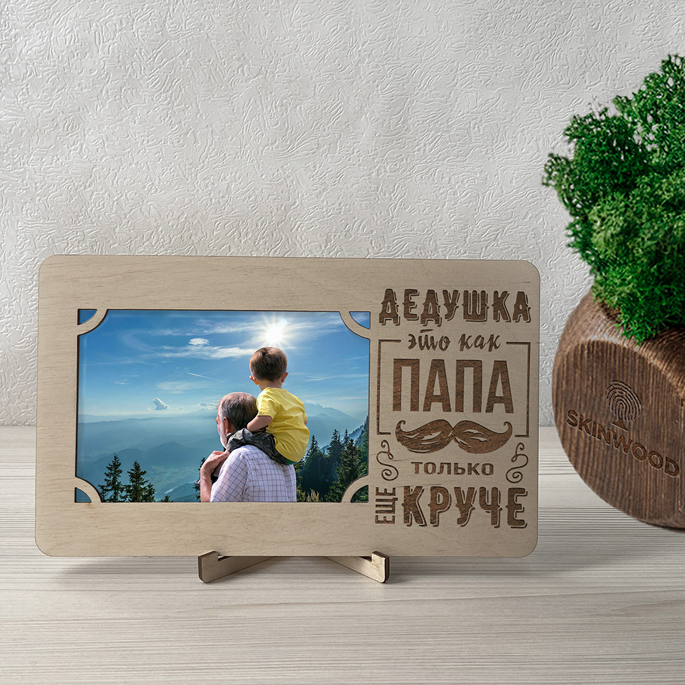 Фоторамка из дерева с гравировкой Дідусь 2