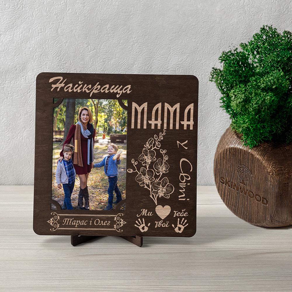 Фоторамка из дерева с гравировкой Найкраща Мама у світі