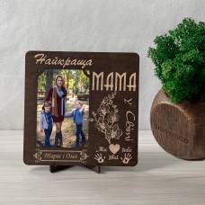 Дерев'яна фоторамка з гравіюванням Найкраща Мама у світі