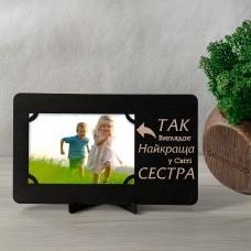 Дерев'яна фоторамка з гравіюванням Сестра