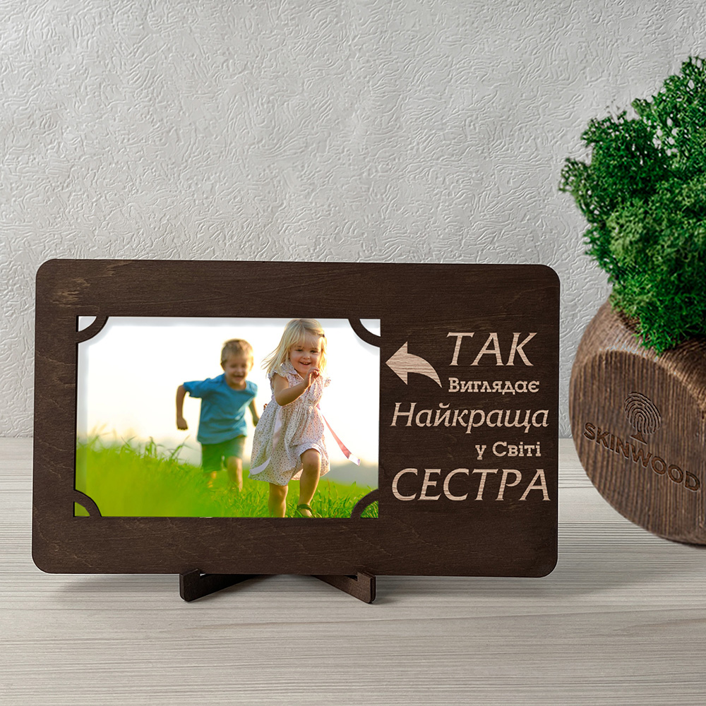 Фоторамка из дерева с гравировкой Сестра