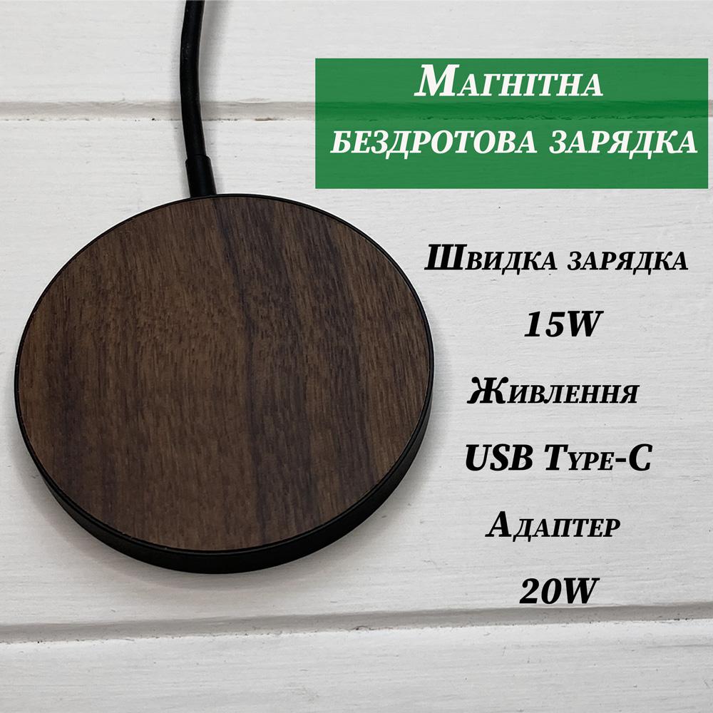 Бездротова зарядка MagSafe Wood Charger